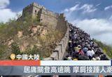 中國五一黃金周 出遊人潮湧現
