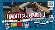 「嗨嗨好久不見啦!」在季後賽親手淘汰老東家的感覺真的讚! feat.常富寧-嗨嗨大聯盟#20