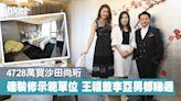 【直擊單位】4728萬買尚珩示範單位 王祖藍李亞男都去過 - 香港經濟日報 - 地產站 - 新盤消息 - 新盤新聞