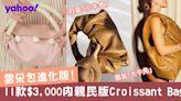 【情人節禮物】BV雲朵包再進化!$3,000內親民版Croissant Bag