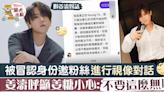 【MIRROR成員】姜濤被冒認身份邀粉絲視像對話 姜B呼籲姜糖小心:不要這麼無聊 - 香港經濟日報 - TOPick - 娛樂