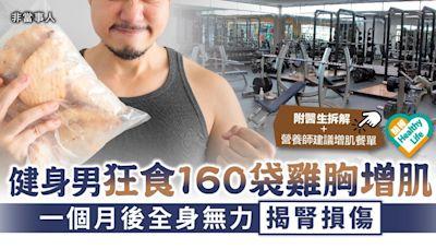 健身飲食 ︳健身男狂食160袋雞胸增肌 一個月後全身無力揭腎損傷︳附營養師增肌餐單 - 晴報 - 健康 - 飲食與運動