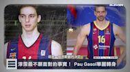 【NBA話題】41歲西班牙鬥牛士Pau Gasol高掛球鞋 淳霈最不願面對的事實!|時代的眼淚再落一滴 你心中的大Gasol是什麼模樣?