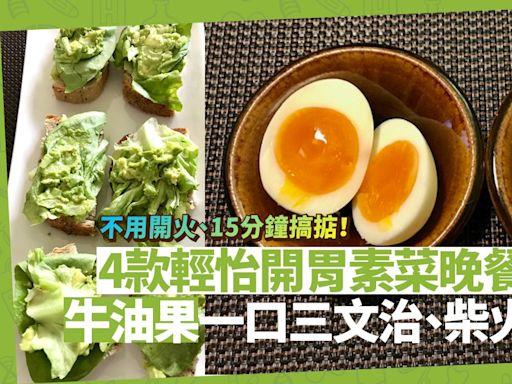 不用開火、15分鐘搞掂!4款輕食素菜晚餐:牛油果一口三文治、柴火木燻蛋,簡單、開胃、美味!|健康好人生 health