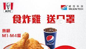 【KFC】買指定套餐免費送口罩(13/05-22/05)