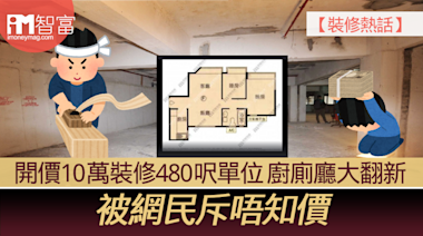 【裝修熱話】開價10萬裝修480呎單位 廚廁廳大翻新 被網民斥唔知價 - 香港經濟日報 - 即時新聞頻道 - iMoney智富 - 理財智慧