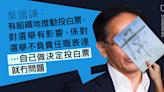 【閹割選舉】葉國謙:有組織地呼籲投白票「不負責任」 個人投白票沒問題   立場報道   立場新聞