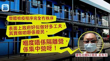 疫情|康怡N2居民批政府逼「坐監」 唔係隔離營係集中營呀! | 蘋果日報