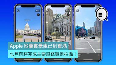 Apple 地圖實景車已到香港,七月前將完成主要道路實景拍攝! - Qooah