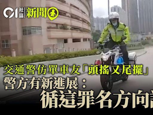交通警仿單車友「頭搖又尾擺」 警方有新進展:循這罪名方向調查