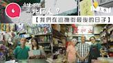 上水|北區老街四小店齊開張齊結業 老字號醬油舖文具店孖舖65年:上水光復的話即重開