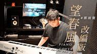 【望春風 - 鄧雨賢】piano cover by Rick Chang 鋼琴改編版