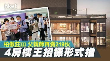 柏傲莊III 周日父親節賣219伙 4房樓王單位招標推 - 香港經濟日報 - 地產站 - 新盤消息 - 新盤新聞