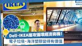 點廢成金!Dell、IKEA搶攻循環經濟商機!電子垃圾、海洋塑膠從始變得有價值? | 方展策-智城物語