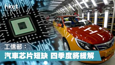 工信部:汽車產業受芯片短缺影響較明顯 四季度將有所緩解 - 香港經濟日報 - 中國頻道 - 經濟脈搏