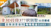 3D打印住宅 全3D打印377呎別墅11日建成 坐擁湖景後院每晚租金$1033 - 晴報 - 家庭 - 家居