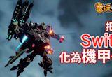 機器人迷的福音!高速戰鬥機甲遊戲《機甲戰魔》全新進化
