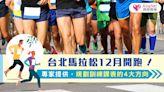 台北馬拉松12月開跑!專家提供,規劃訓練課表的4大方向