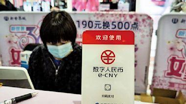 中共推數碼人民幣 分析:隨一帶一路監控你花錢