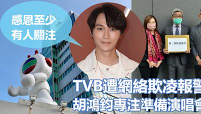 TVB遭網絡欺凌報警 胡鴻鈞專注準備演唱會回饋支持者