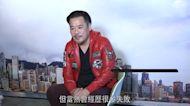 【娛樂訪談】韋家雄:我點會係溝唔到女嘅可憐蟲?