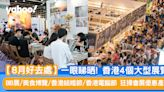 【8月好去處】一眼睇晒!香港4個大型展覽 BB展/美食博覽/香港結婚節/香港電腦節 狂掃會展優惠產品