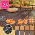 【Meric Garden】環保防水防腐拼接塑木地板12入/組 (L型直條紋款柚木色)