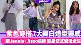 #WearThisAllWeek|紫色穿搭7大顯白造型!跟BLACKPINK Jennie、Jisoo偷師變身法式浪漫女生
