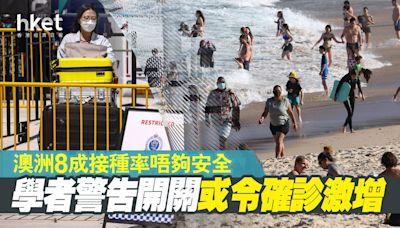 【澳洲疫情】8成接種率唔夠安全 學者警告開關或令確診激增 - 香港經濟日報 - 即時新聞頻道 - 國際形勢 - 環球社會熱點