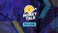 【MoneyTalk直播】拆解細價股 半新股回購要留神?