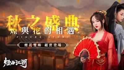 《煙雨江湖》推出大型改版「秋之盛典 煙與花的相遇」新角色及中秋廟會活動登場