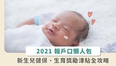 2021 年新生兒報戶口懶人包!一次把健保、生育獎勵、育兒津貼搞定