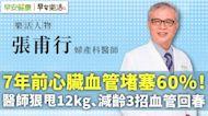 7年前心臟血管堵塞60%!醫師狠甩12kg、減齡3招血管回春︱ 張甫行 婦產科醫師【早安健康X早安樂活】