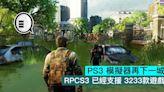 PS3 模擬器再下一城,RPCS3 已經支援 3233款遊戲