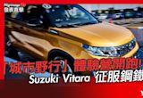 【發表直擊】2021 Suzuki Vitara「城市野行」體驗營開跑!感受征服鋼鐵困境的動感魅力!