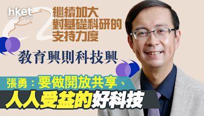 【阿里巴巴9988】張勇:要做開放共享、人人受益的好科技 「教育興則科技興」 - 香港經濟日報 - 即時新聞頻道 - 即市財經 - 股市