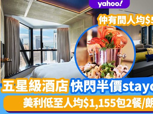 酒店優惠2021 五星級酒店Staycation半價快閃優惠!美利低至人均$1,155包2餐/朗廷零房價