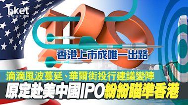 【新股IPO】華爾街投行:中國企業「棄美赴港」上市或成唯一出路 港交所照跌3.5%(附短片) - 香港經濟日報 - 即時新聞頻道 - 即市財經 - 新股IPO