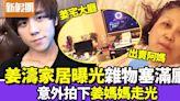 姜濤家居曝光雜物塞滿廳 意外拍下姜媽媽走光   影視娛樂   新假期