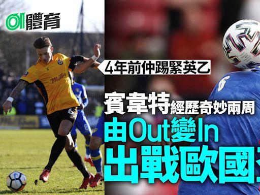 歐國盃 英格蘭最新26人名單連號碼 賓韋特入選頂阿歷山大阿諾特