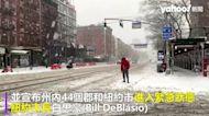 致命冬季風暴襲美東 紐約州進入緊急狀態積雪恐達60公分