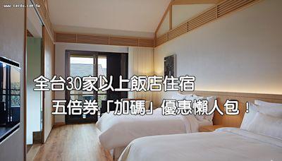 五倍券玩樂攻略》全台30家以上飯店住宿「加碼」優惠懶人包!(持續更新)