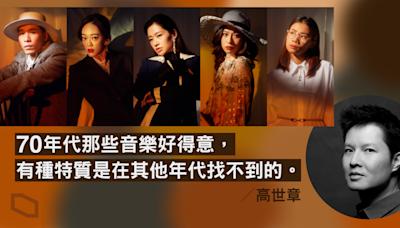 【專訪】《穿 Kenzo 的女人》音樂劇上演即在 與岑偉宗、高世章談如何重現 70 年代   立場報道   立場新聞