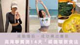 高海寧為瘦身進行14天「碳循環飲食法」!減脂增肌,成功練出腹肌 - she.com