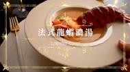 法式正統龍蝦濃湯 Lobster Soup