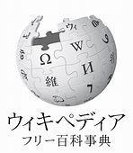 Japanese Wikipedia - Wikipedia, the free encyclopedia
