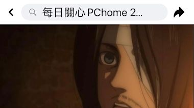 蘋果實測PChome 24h購物下訂十天出不了貨 網家回應了 | 蘋果新聞網 | 蘋果日報