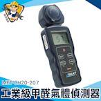 【精準儀錶】甲醛氣體偵測器 HCHO 工業級 甲醛測量 監測儀 MET-CH20-207 有毒氣體 氣體探測器