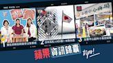 蘋果資訊錦囊|編輯每周食買玩推介 牙齒矯正科醫生拆解自助箍牙危機 日本高度人材計劃一年取永居 | 蘋果日報