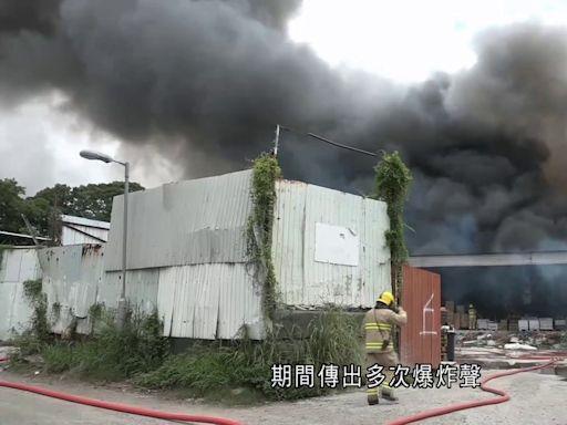 坪輋回收場起火 傳多次爆炸聲